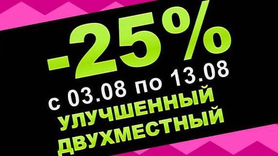 -25% скидка на проживание