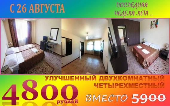 4800 вместо 5900 рублей!!!