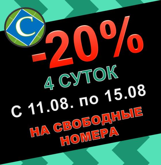 -20% на свободные номера