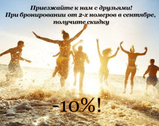 -10% на сентябрь!